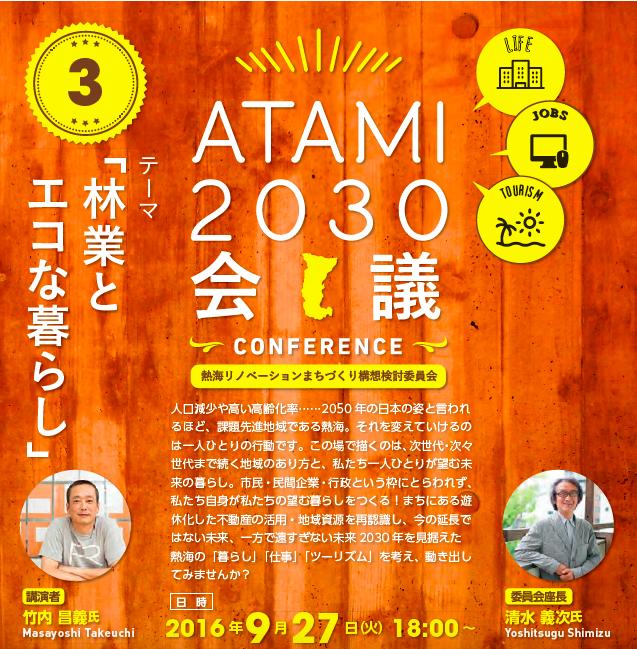 【参加者募集】第3回ATAMI2030会議