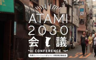 第3回ATAMI2030会議 記録映像