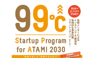 <一期>99℃ Startup Program for Atami 2030