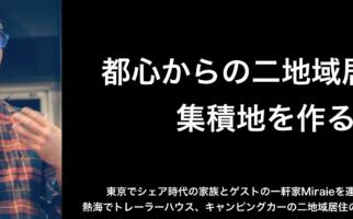 ATAMI2030会議final 追加登壇者発表!&実践者インタビューvol.3