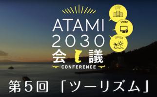 第5回ATAMI2030会議 記録映像
