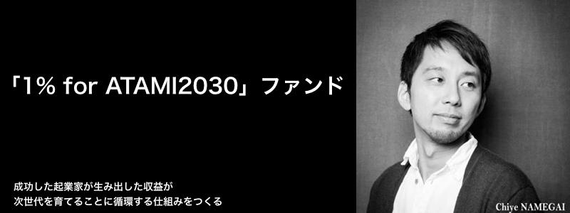 atami2030タイトル画像keynote2.002