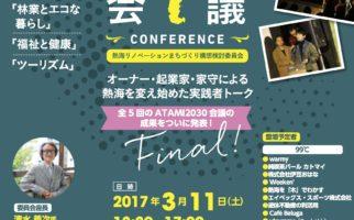 ATAMI2030会議final 登壇予定者紹介!