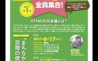 2017年度始動!「ATAMI 2030だよ♨️全員集合!」開催!!