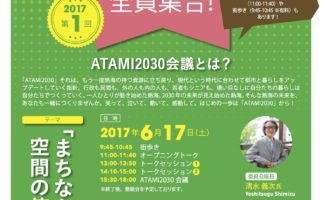 「ツーリズムと暮らし」登壇者紹介/ATAMI 2030だよ♨️全員集合!