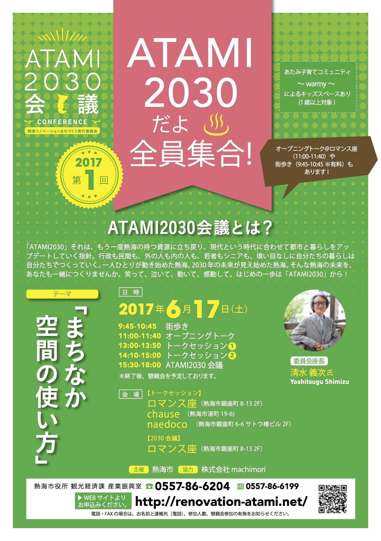 _cut_1706_ATAMI20301