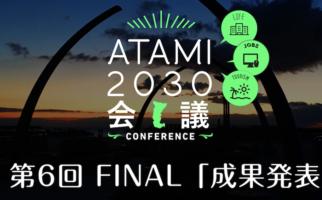 2016年度 第6回(最終回)ATAMI2030会議 記録映像