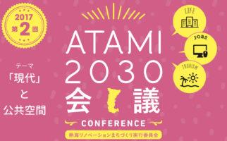 2017年度 第2回 ATAMI2030会議「『現代』と公共空間」