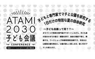 <参加者募集中>2017年度ATAMI2030子ども会議