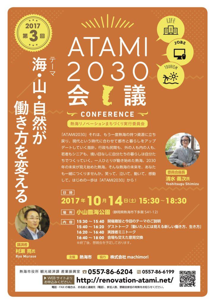 WEB_1710_ATAMI2030