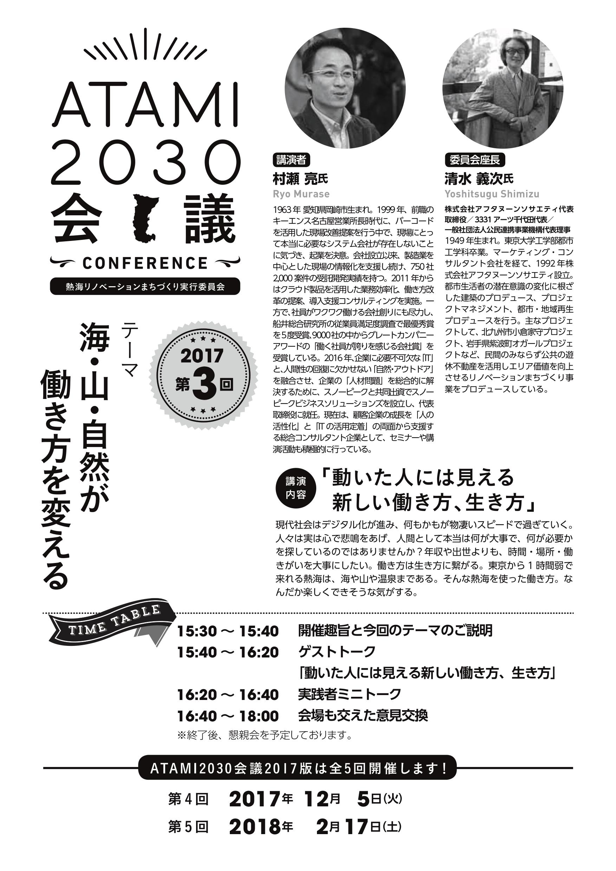 WEB_1710_ATAMI2030_ura