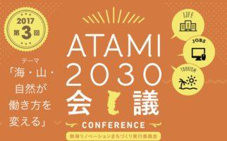2017年度 第3回 ATAMI2030会議「海・山・自然が働き方を変える」