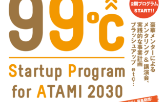 <二期>99℃ – Startup Program for Atami2030 – とは