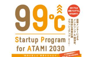 【第二期99℃】10月2日(月)まで緊急追加募集!!