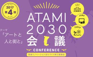<参加者募集中>2017年度 第4回 ATAMI2030会議「アートと人と街と」