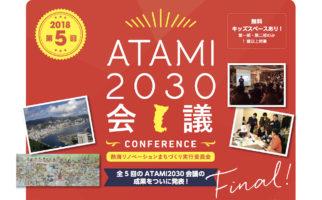 <参加者募集中>2017年度 第5回ATAMI2030会議ファイナル!!!