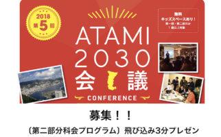 【募集終了】ATAMI2030会議ファイナル〔第二部分科会プログラム〕飛び込み3分プレゼン