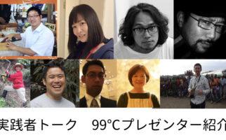 ATAMI2030会議ファイナル 実践者トークプレゼンター紹介