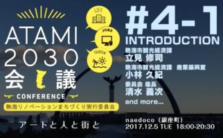 2017年度 第4回 ATAMI2030会議「アートと人と街と」