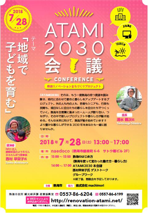 2030会議_0728