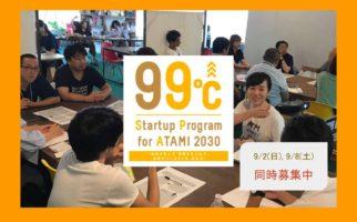 【三期】スタートアッププログラム99℃ 説明会 〜熱海をつかって仕事をつくる〜