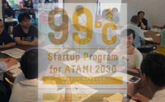 【三期】「地域と社会の課題を解決するビジネスを生み出す」 スタートアッププログラム99℃ 第2回プレ講座 開催(8/19(日))