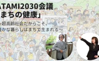 【ATAMI2030会議】9/22「まちの健康〜超高齢社会だからこそ豊かな暮らしはまちで生まれる〜」参加者募集!!