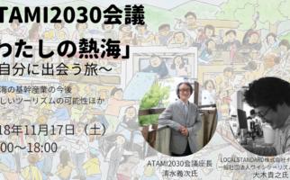 【ATAMI2030会議】11/17「わたしの熱海」〜自分に出会う旅〜 参加者募集!!