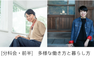 ATAMI2030会議ファイナル 分科会紹介<前半>多様な働き方暮らし方