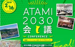 <参加者募集中>2018年度 ATAMI2030会議ファイナル!!!