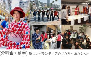 ATAMI2030会議ファイナル 分科会紹介<前半>新しいボランティアのかたち〜あたみん〜
