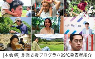 2018ATAMI2030会議ファイナル 創業支援プログラム99℃発表者紹介!