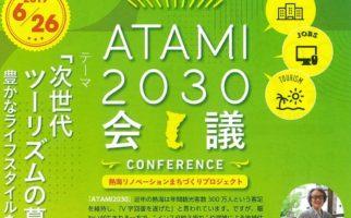 【ATAMI 2030会議】6/26 参加者募集! ★応募フォームはこちらです!