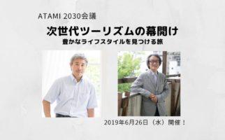 【ATAMI 2030会議】6/26 ゲストスピーカー、座長、コメンテーター紹介