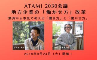 【ATAMI 2030会議】9/24 参加者募集!