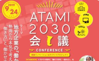 【ATAMI 2030会議】9/24 参加者募集! ★申込はこちらから!★