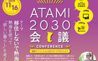 【ATAMI 2030会議】11/16 参加者募集! ★申込はこちらから!★
